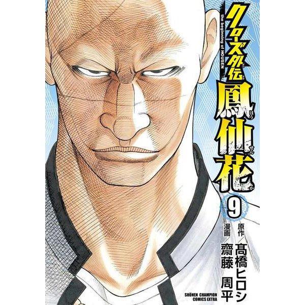 クローズ外伝 鳳仙花 the beginning of HOUSEN 9 (少年チャンピオン・コミックスエクストラ) [コミック]