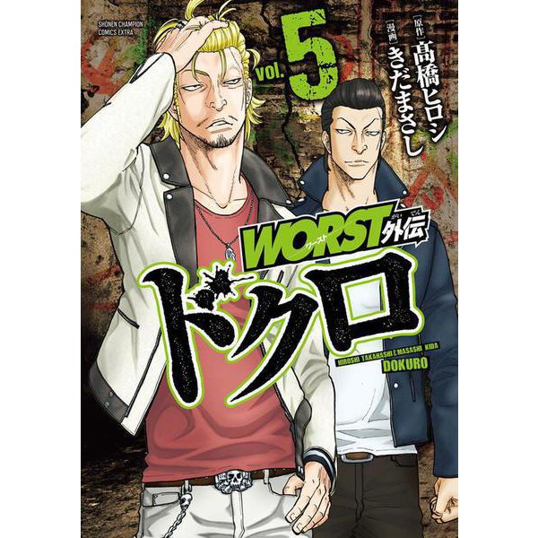 WORST外伝 ドクロ  5<5>(少年チャンピオン・コミックス・エクストラ) [コミック]