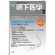 嚥下医学 <Vol.9  No.2>(日本嚥下医学会 学会誌) [全集叢書]