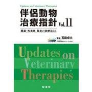 伴侶動物治療指針〈Vol.11〉臓器・疾患別最新の治療法33 [単行本]