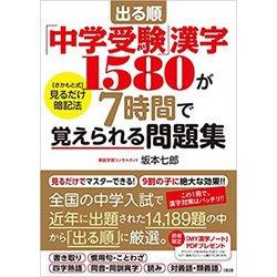 出る順「中学受験」漢字1580が7時間で覚えられる問題集 [単行本]