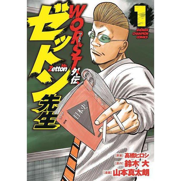 WORST外伝 ゼットン先生  1<1>(少年チャンピオン・コミックス) [コミック]