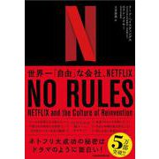 NO RULES―世界一「自由」な会社、NETFLIX [単行本]