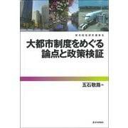 大都市制度をめぐる論点と政策検証(都市経営研究叢書<5>) [単行本]