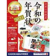 日本の伝統美 令和の年賀状 2021<1> [単行本]