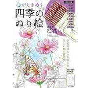 心がときめく四季のぬり絵 日本の色えんぴつ24本つき(TJMOOK) [ムックその他]