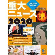 2021年度中学受験用 2020重大ニュース(日能研ブックス) [単行本]