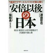 元経済ヤクザ×エコノミストが読み解く「安倍以後」の日本―政治・経済から対中戦略まで大激変の裏と表 [単行本]