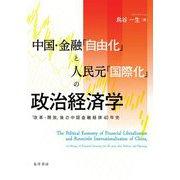 中国・金融「自由化」と人民元「国際化」の政治経済学―「改革・開放」後の中国金融経済40年史 [単行本]