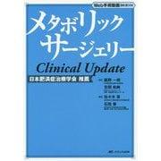 メタボリックサージェリーClinical Update―Web手術動画(86分)付き [単行本]