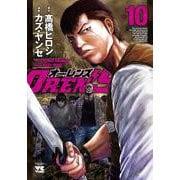 OREN'S  10<10>(ヤングチャンピオン・コミックス) [コミック]