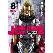 ジャンク・ランク・ファミリー  8<8>(ヤングチャンピオン・コミックス) [コミック]