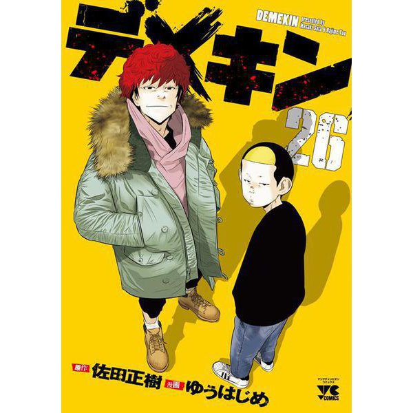 デメキン  26<26>(ヤングチャンピオン・コミックス) [コミック]