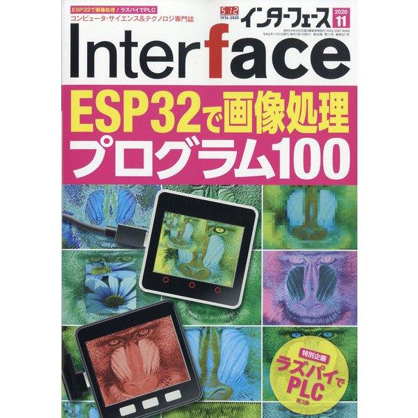 Interface (インターフェース) 2020年 11月号 [雑誌]