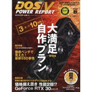 DOS/V POWER REPORT (ドス ブイ パワー レポート) 2020年 11月号 [雑誌]