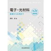 電子・光材料―基礎から応用まで 第2版;新装版 [単行本]