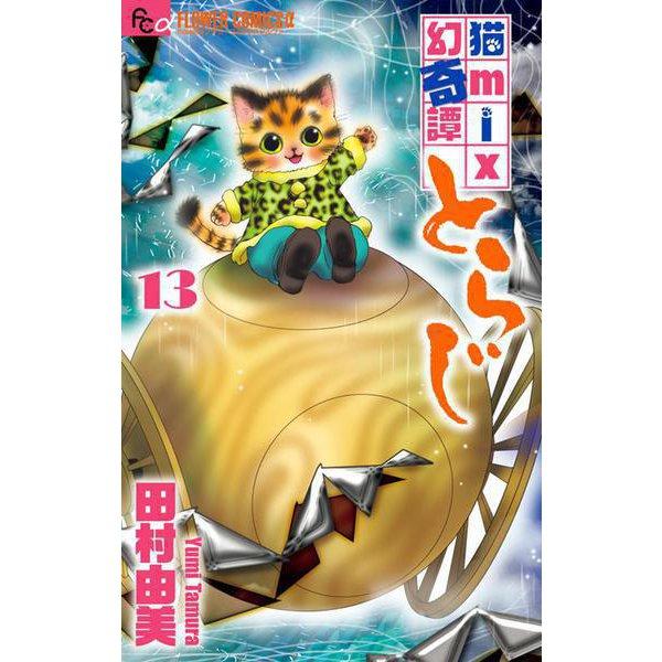 猫mix幻奇譚とらじ<13>(フラワーコミックス α) [コミック]