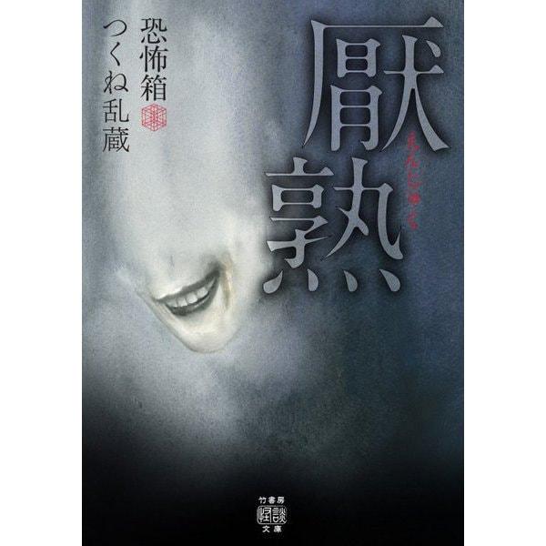 恐怖箱 厭熟(竹書房怪談文庫) [文庫]