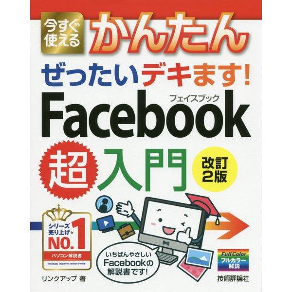 今すぐ使えるかんたんぜったいデキます!Facebook超入門 改訂2版 (今すぐ使えるかんたんぜったいデキます!シリーズ) [単行本]