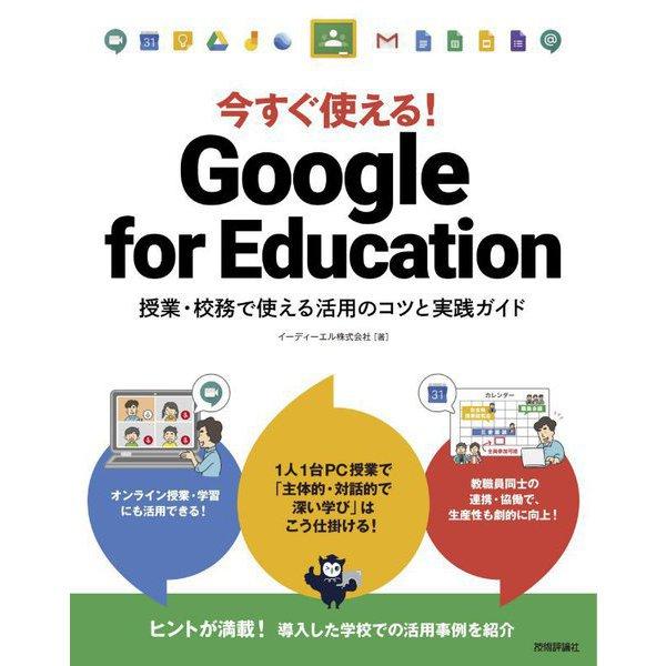 今すぐ使える!Google for Education―授業・校務で使える活用のコツと実践ガイド [単行本]