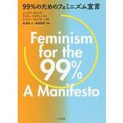 99%のためのフェミニズム宣言 [単行本]