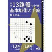 囲碁・13路盤で上達!基本戦術と手筋 [単行本]