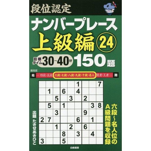 段位認定ナンバープレース 上級編〈24〉150題 [単行本]