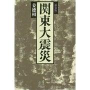 関東大震災 新装版 (新幹社選書) [単行本]