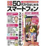 らくらく!50代からはじめるスマートフォン 2021最新版-iPhone/Androidスマホ対応(マイウェイムック) [ムックその他]
