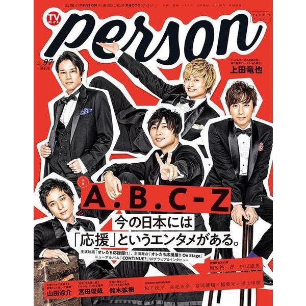 TVガイドperson vol.97 ISSUE-話題のPERSONの素顔に迫るPHOTOマガジン(TOKYO NEWS MOOK 877号) [ムックその他]