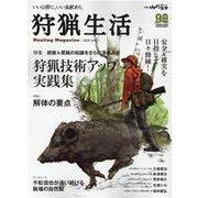 狩猟生活 VOL.7 (2020)-いい山野に、いい鳥獣あり。(別冊山と溪谷) [ムックその他]