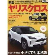 TOYOTA YARIS CROSS トヨタ新型ヤリスクロス(CARTOP MOOK ニューカー速報プラス) [ムックその他]