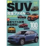 最旬SUV完全ファイル 2020-2021(ヤエスメディアムック 663) [ムックその他]