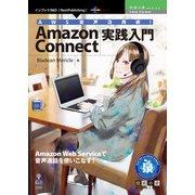 AWS音声活用術!Amazon Connect実践入門 [単行本]