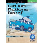 GitHub Actions実践入門 [単行本]