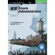 速習Azure Administrator [単行本]