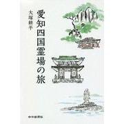 愛知四国霊場の旅 [単行本]