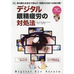 デジタル眼精疲労の対処法-目の疲れを自分で和らげ・回復させる6つの処方箋!(エイムック 4689) [ムックその他]