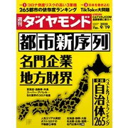 週刊 ダイヤモンド 2020年 9/19号 [雑誌]