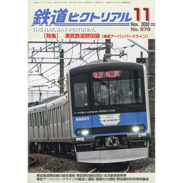 鉄道ピクトリアル 2020年 11月号 [雑誌]