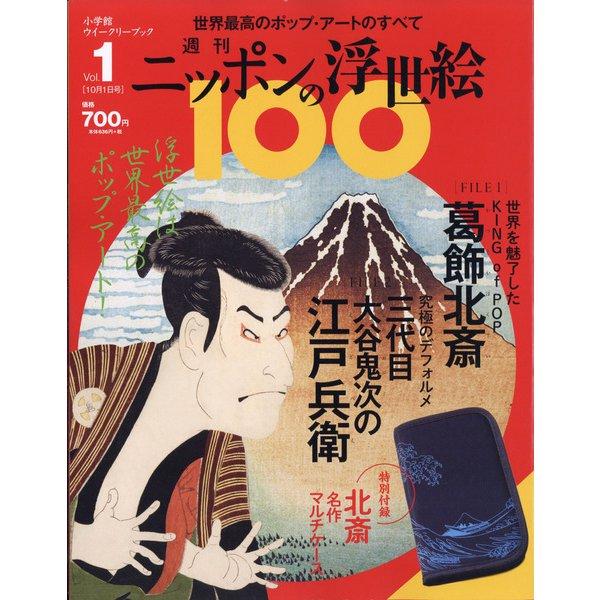 ニッポンの浮世絵100 2020年 10/1号 [雑誌]