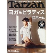Tarzan (ターザン) 2020年 10/8号 [雑誌]