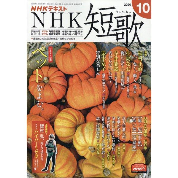 NHK 短歌 2020年 10月号 [雑誌]
