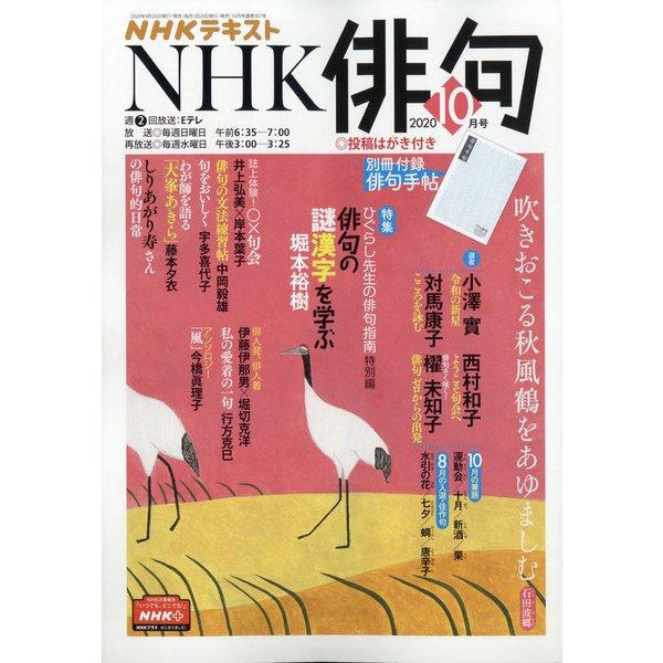 NHK 俳句 2020年 10月号 [雑誌]