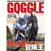 GOGGLE (ゴーグル) 2020年 11月号 [雑誌]