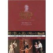 最良の教養としてのモーツァルト3大オペラ (Blu-ray3枚付き) [単行本]