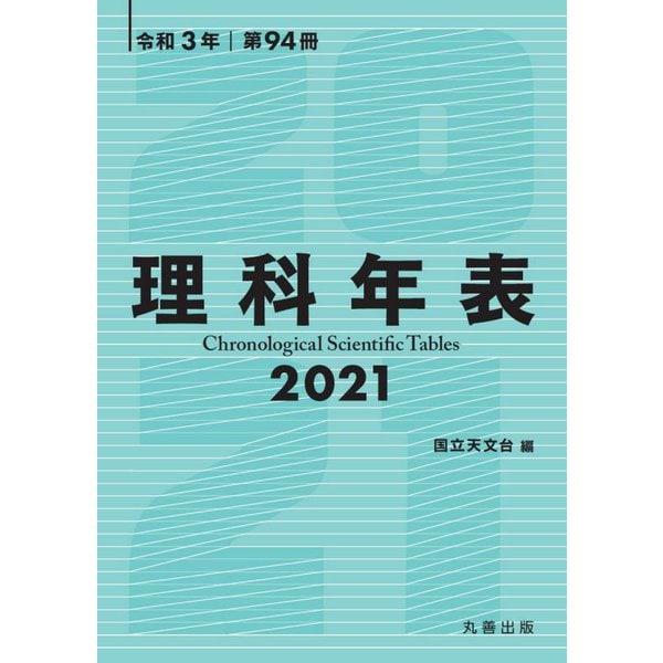 理科年表〈2021(令和3年)〉 第94冊 [単行本]