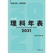 理科年表〈2021(令和3年)〉 第94冊机上版 [単行本]