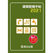 建築設備手帖〈2021〉 [単行本]