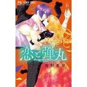 恋と弾丸<6>(フラワーコミックス) [コミック]